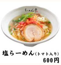 Shio_000
