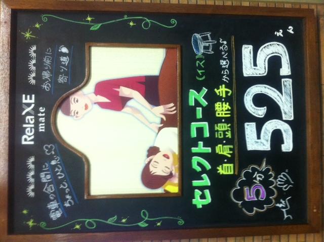五分で525円