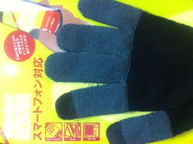 安いスマフォ対応手袋