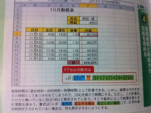 エクセルで給与の自動計算をする勤務表の式は…