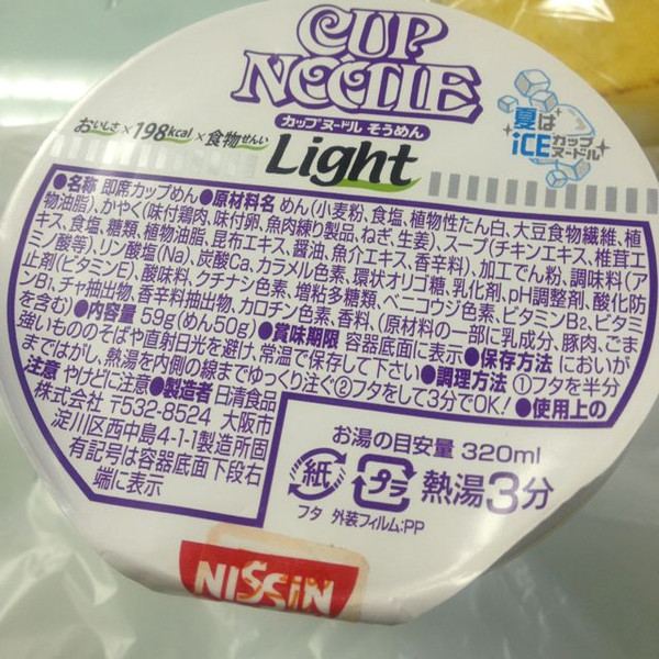 Cupnoodle1
