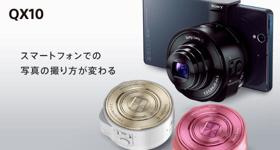 Qx10_mainvisual_ft01