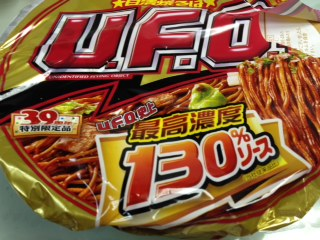 UFOの39周年記念…味の違いわからない